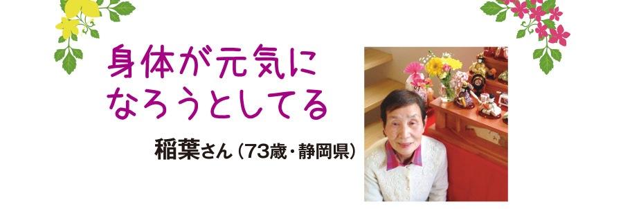 身体が元気になろうとしてる 稲葉さん(73歳・静岡県)