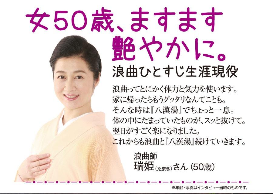 女50歳、ますます艶やかに。浪曲師 瑞姫(たまき)さん50歳