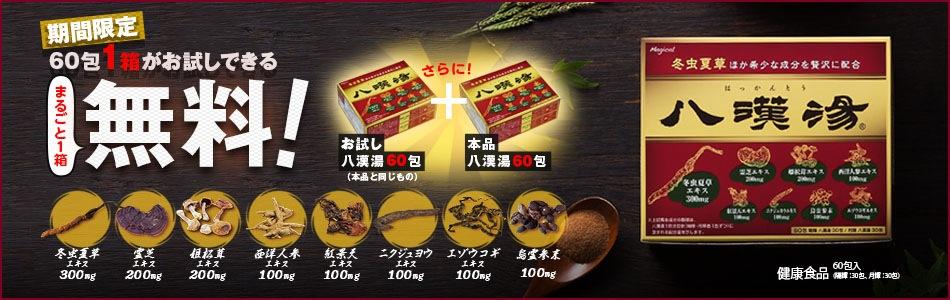八漢湯1箱無料キャンペーン