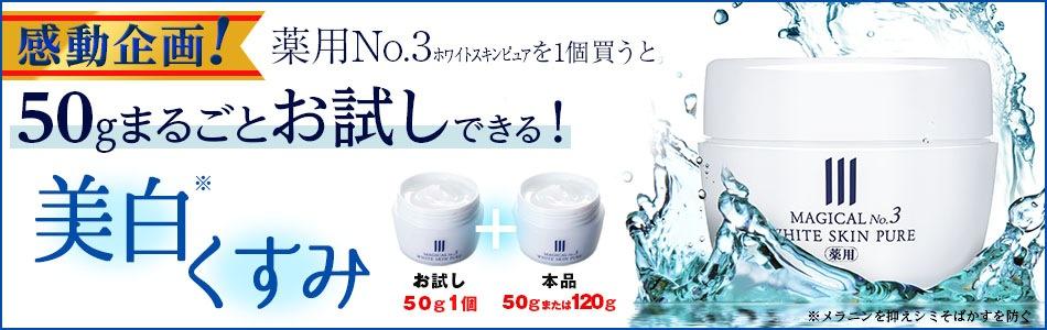 薬用No.3/1個無料キャンペーン