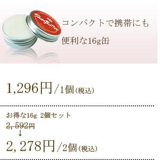 マジカル薬用シアバター16gの商品リスト