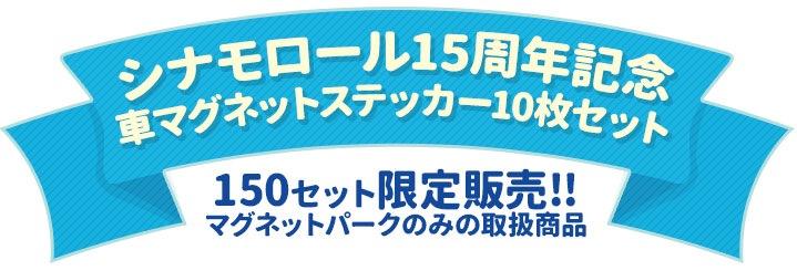 シナモロール15周年記念マグネットステッカー10枚セット