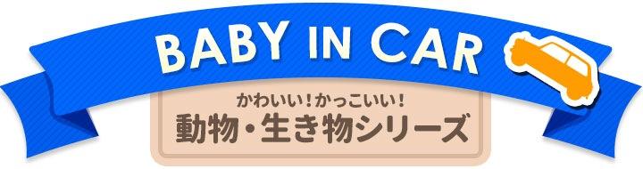 BABY IN CAR動物シリーズ