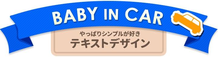 BABY IN CARテキストシリーズ