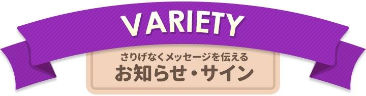 お知らせ/サイン