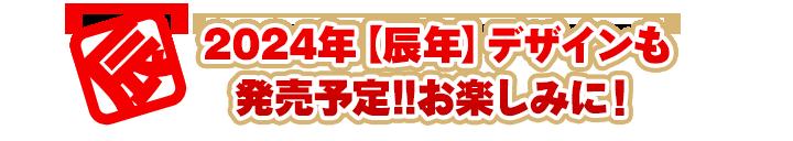 2022年【寅年】デザインも発売予定!!お楽しみに!