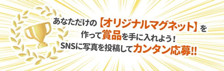 第一回タマグ大賞コンテスト