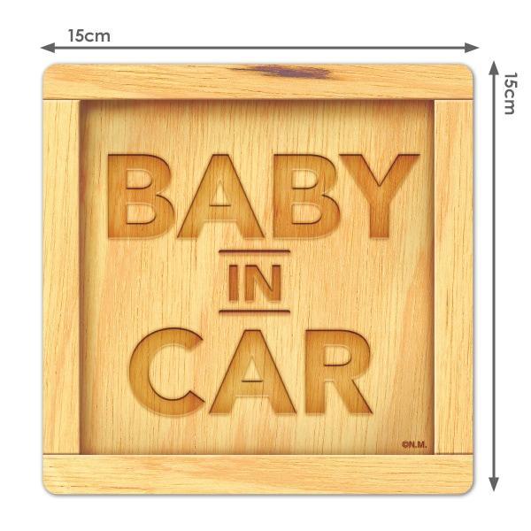 トリックアートデザイン 木製プレート風【BABY IN CAR】車マグネットステッカー