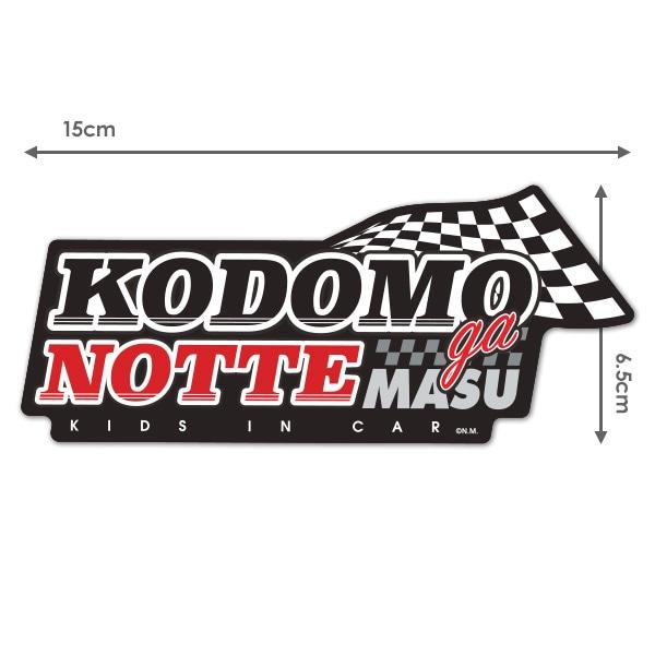 フラッグデザイン【KODOMO ga NOTTEMASU】ダイカット車マグネットステッカー