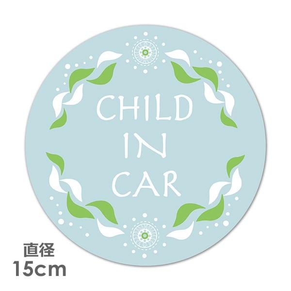 文字デザイン ナチュラルフレーム【CHILD IN CAR】丸型15cm車マグネットステッカー