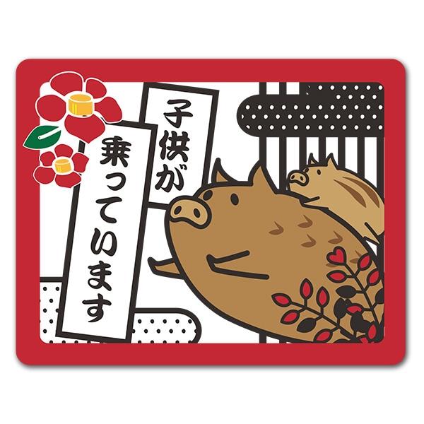 亥年デザイン イノシシ花札風 横型【子供が乗っています】車マグネットステッカー