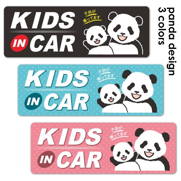 パンダの親子バンザイ 選べる全3色【KIDS IN CAR】スリム型
