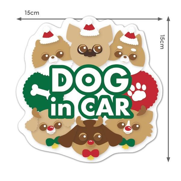 ワンちゃん大集合 クリスマス【DOG in CAR】ダイカット車マグネットステッカー