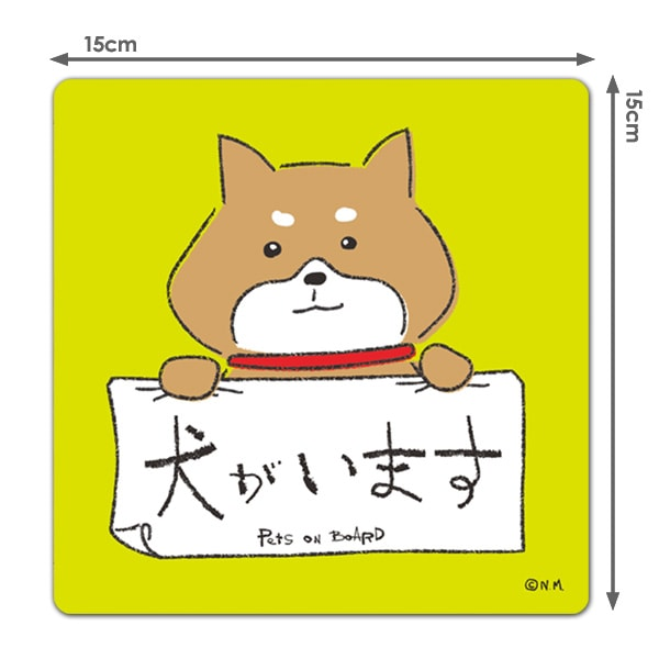 手描き風柴犬 Pets ON BOARD【犬がいます】ダイカット