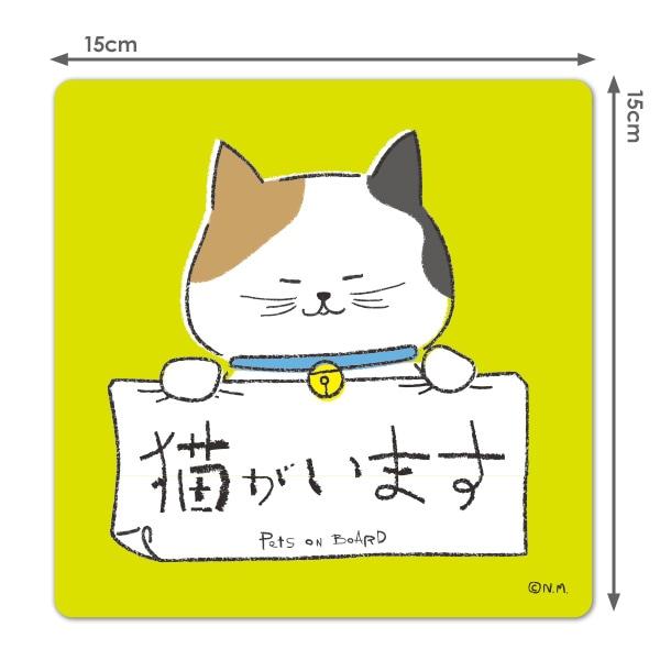 手描き風三毛猫 Pets ON BOARD【猫がいます】ダイカット