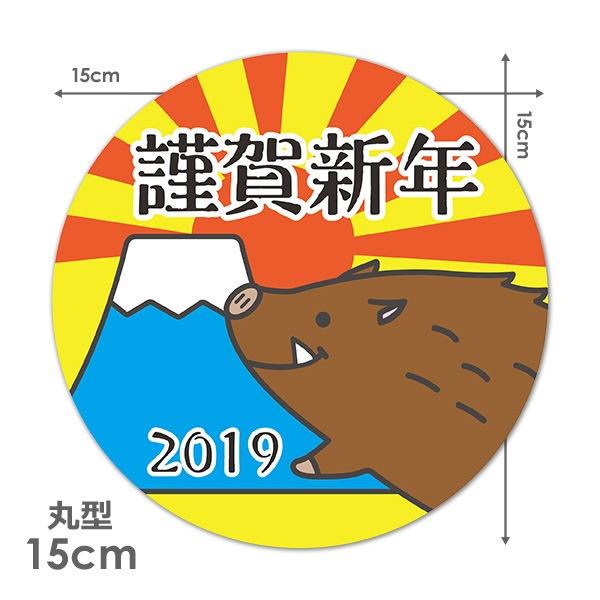 亥年デザイン 富士山とイノシシ 2019【謹賀新年】丸型15cm車マグネットステッカー