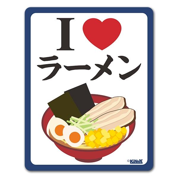 I LOVE食べ物シリーズ ラーメン【I LOVE ラーメン】車マグネットステッカー