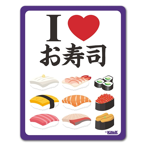 I LOVE食べ物シリーズ お寿司【I LOVE お寿司】車マグネットステッカー