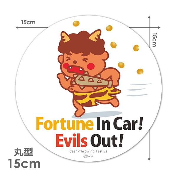 節分 豆まき 赤鬼【Fortune In Car! Evils Out!】丸型15cm車マグネットステッカー