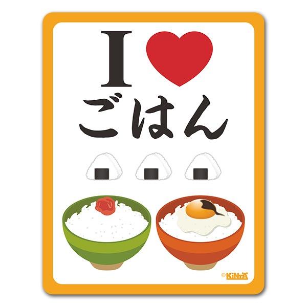 I LOVE食べ物シリーズ ごはん【I LOVE ごはん】
