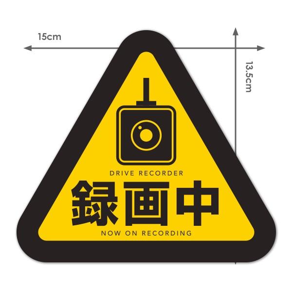 ドライブレコーダー NOW ON RECORDING【録画中】ダイカット