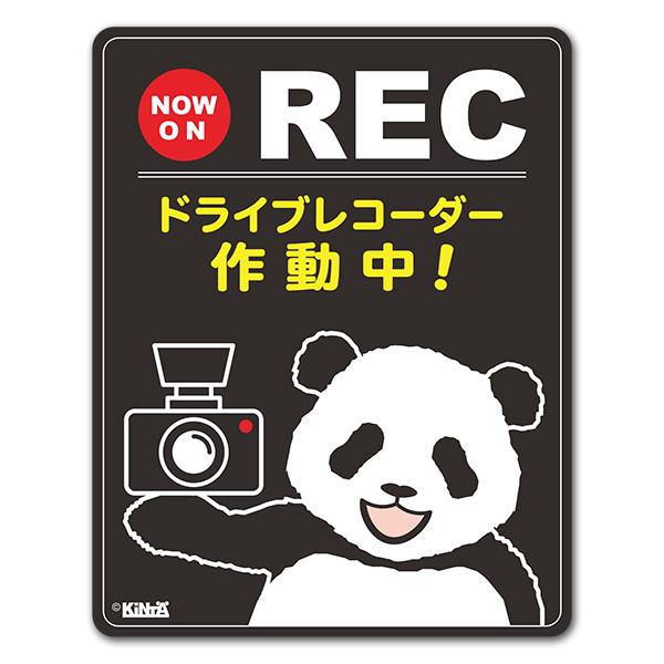 パンダ NOW ON REC【ドライブレコーダー作動中】