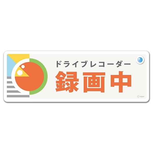 ドライブレコーダー カラフル ドライブレコーダー【録画中】スリム型