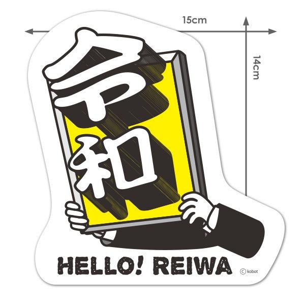 令和グッズステッカー【HELLO! REIWA】ダイカット