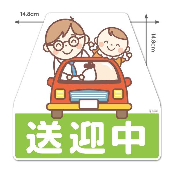 パパと赤ちゃん【送迎中】ダイカット