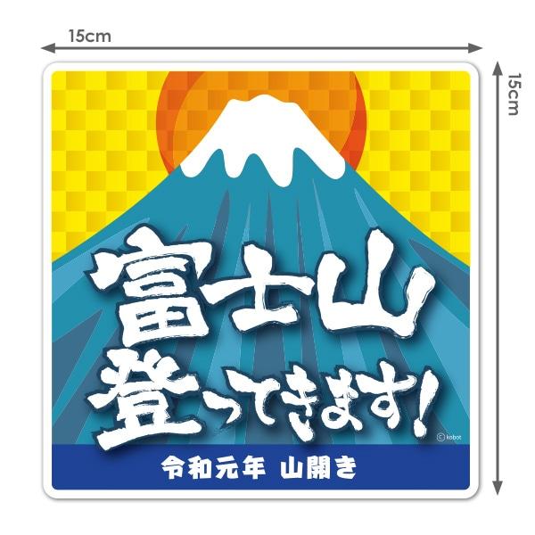 山登り 令和元年 山開き【富士山登ってきます!】ダイカット