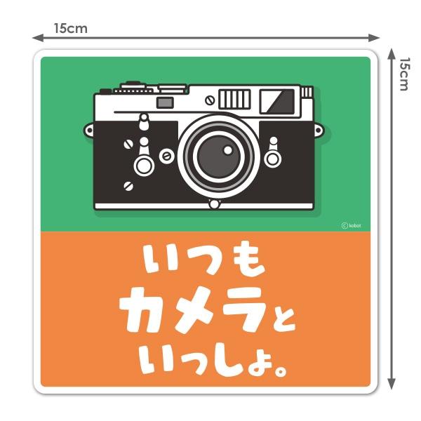カメラ好き【いつもカメラといっしょ。】ダイカット