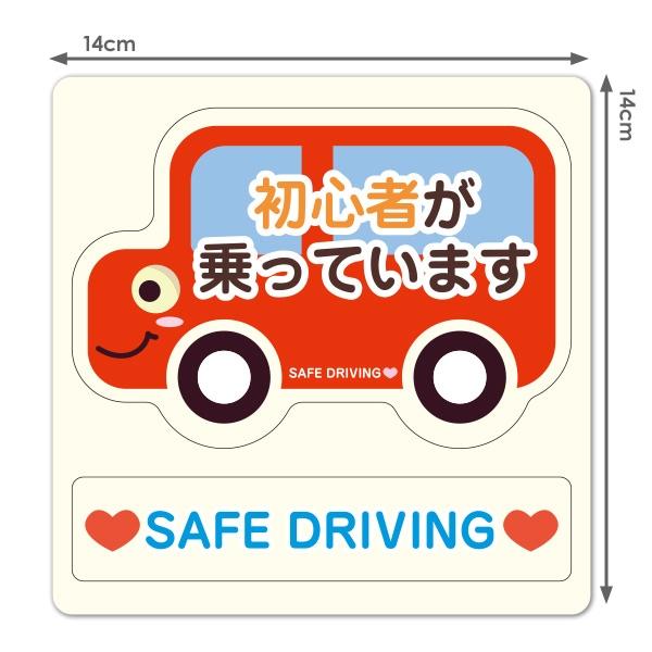 赤いクルマ横向き メッセージセット【初心者が乗っています/SAFE DRIVING】車マグネットステッカー
