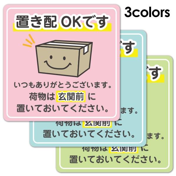 サインマグネットステッカー 置き配 荷物スマイル 選べる全3色【置き配OKです 玄関前】ダイカット 玄関ドアお知らせマグネット