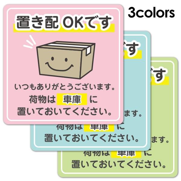 サインマグネットステッカー 置き配 荷物スマイル 選べる全3色【置き配OKです 車庫】ダイカット 玄関ドアお知らせマグネット