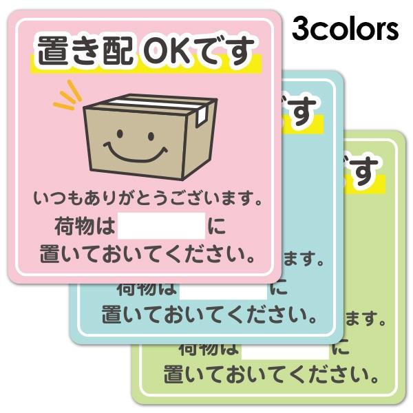 サインマグネットステッカー 置き配 荷物スマイル 選べる全3色【置き配OKです 空欄】ダイカット 玄関ドアお知らせマグネット