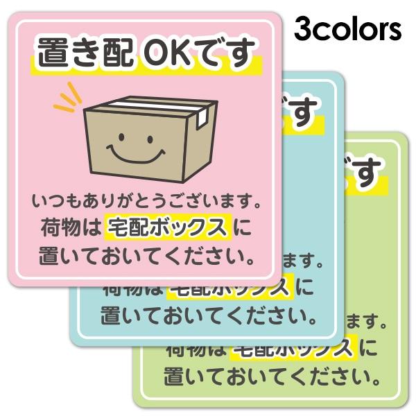 サインマグネットステッカー 置き配 荷物スマイル 選べる全3色【置き配OKです 宅配ボックス】ダイカット 玄関ドアお知らせマグネット