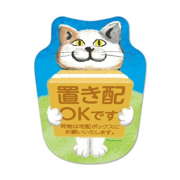 サインマグネットステッカー 白猫 置き配【置き配OKです 荷物は宅配ボックスにお願いいたします。】ダイカット 玄関ドアお知らせマグネット