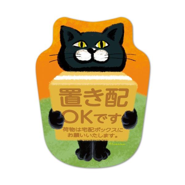 サインマグネットステッカー 黒猫 置き配【置き配OKです 荷物は宅配ボックスにお願いいたします。】ダイカット 玄関ドアお知らせマグネット