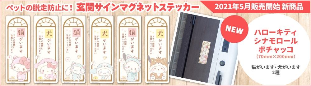 サンリオキャラクター置き配ステッカー第二弾