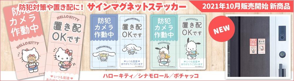 サンリオキャラクター防犯置き配ステッカー第一弾