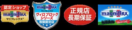 正規認定店・ヴィロブロックシリーズ取扱認定店・長期保証・マニフレックスマスター証