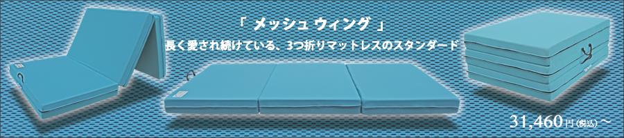 メッシュ・ウィング商品紹介