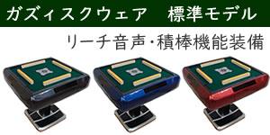 全自動麻雀卓ガズィ標準モデル
