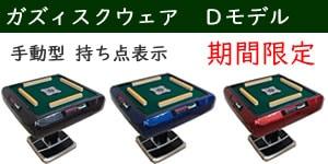 全自動麻雀卓ガズィ手動型点数表示Dモデル
