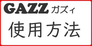 全自動麻雀卓GAZZの使用方法