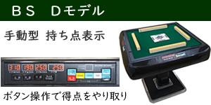 全自動麻雀卓BS手動型点数表示Dモデル