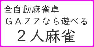 全自動麻雀卓GAZZ 2人麻雀