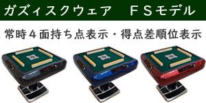 全自動麻雀卓ガズィ点数表示FSモデル