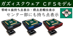 全自動麻雀卓ガズィ点数表示CFSモデル