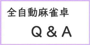 全自動麻雀卓Q&A FAQ